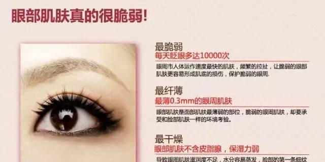 2号站平台注册 怎么年纪轻轻地就有眼袋了?不知道抗衰要先从眼部护理做起吗!