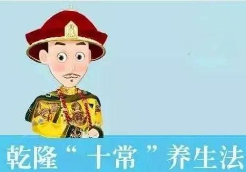"""一组图详细告诉你,乾隆皇帝的""""长寿""""养生法"""