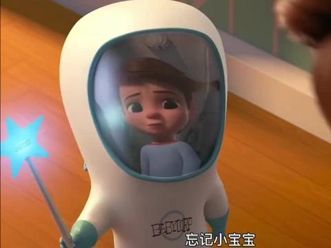 时限到了,小太空人要来销毁记忆了!