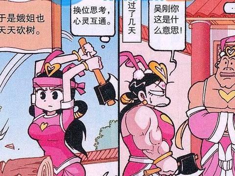 """大话降龙:娥姐""""寡妇砍树""""体验生活,吴刚却喧宾夺主想篡位?"""