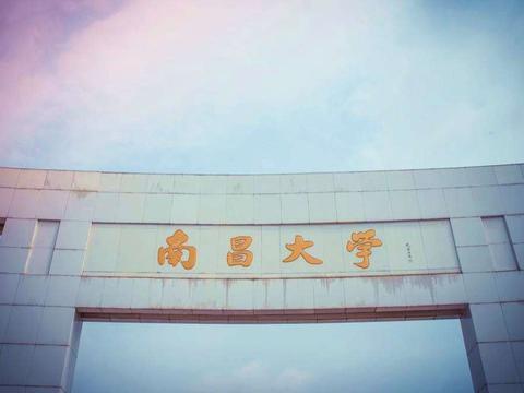 1993年才组建的南昌大学,怎么就办学100周年了?