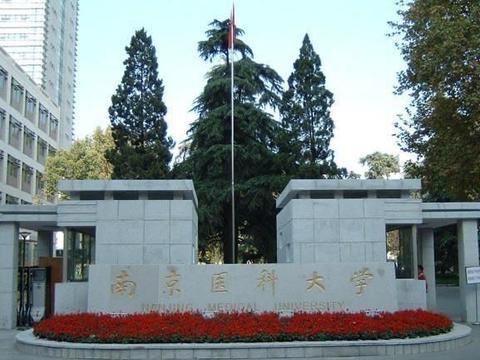 23个A+学科!江苏省高校的学科布局有何特色?