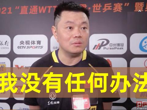攻削经典,刘国梁:马龙是教科书,侯英超:我没有任何机会