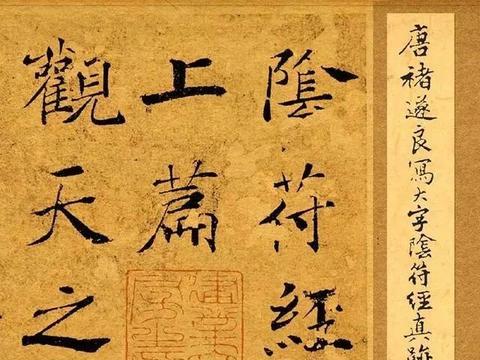 """王羲之最好的弟子,被誉为""""唐楷教主"""",实力胜过欧、颜、柳、赵"""