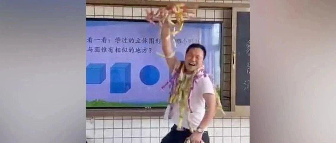 老师大跳猩猩舞,全身挂满棒棒糖