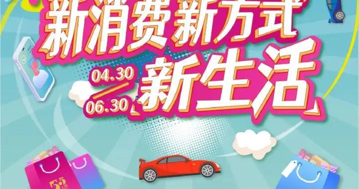 """""""五五购物节""""普陀区系列活动4月30日-5月5日战报"""