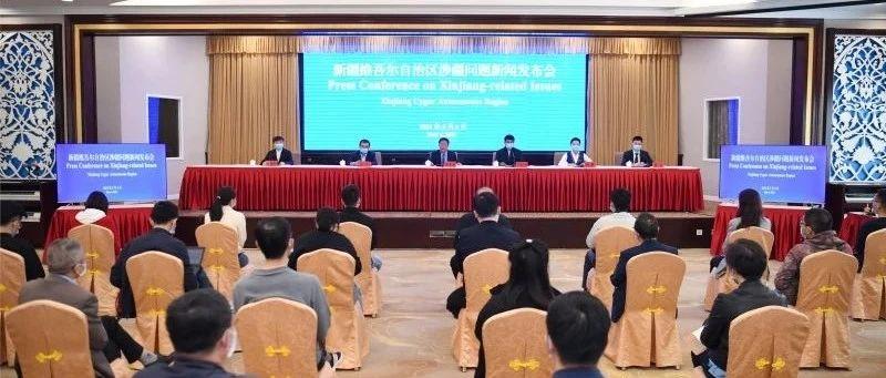 新疆维吾尔自治区第36场涉疆问题新闻发布会实录