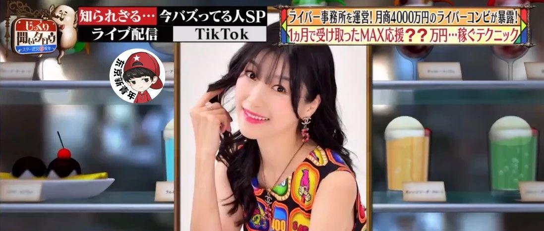 日本美女模特在中国APP上做主播,年赚近5亿变身老板,却骂自己粉丝是变态!
