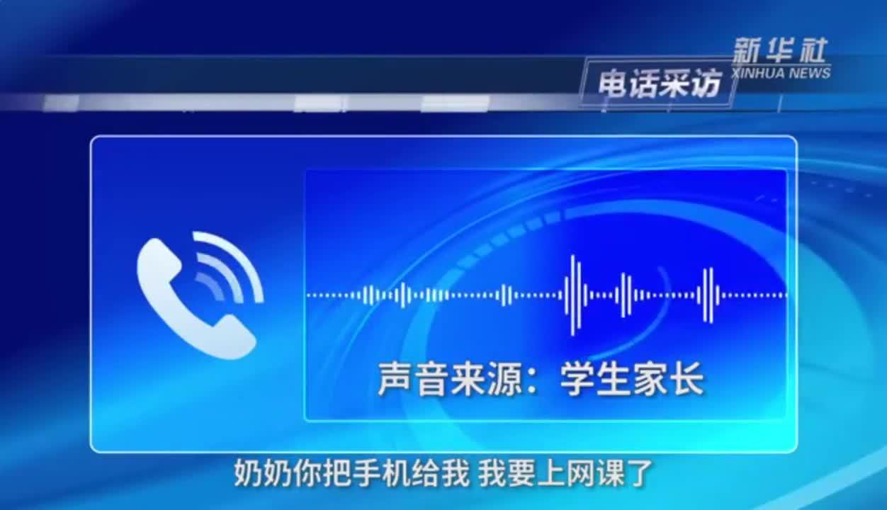 视频|新华社调查:想毁掉一个农村娃,就给他一部手机?