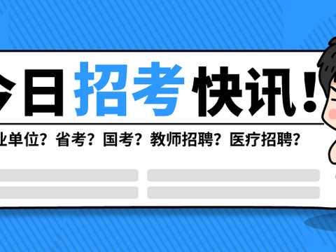 今日:2021安徽特岗教师准考证打印入口已开通!