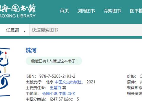 濮阳作家文学作品《洗河》图书已由绍兴图书馆馆藏