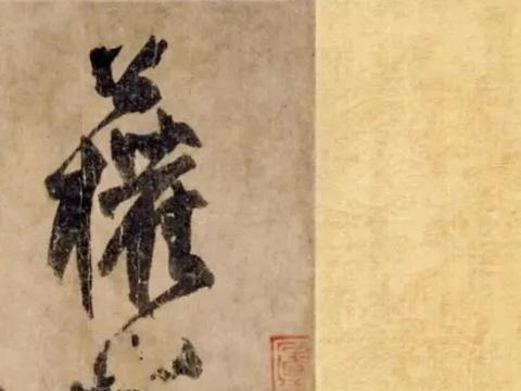 柳公权笔下的第一楷书,43岁写成,乾隆皇帝:比王羲之还厉害