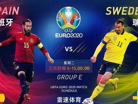 欧洲杯小组赛西班牙VS瑞典推荐 斗牛士首战胜率颇高期待开门红