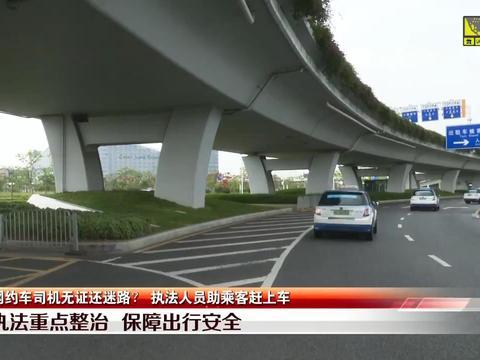 离开车剩20分钟,深圳网约车司机竟迷了路,一查是非法营运罚1万