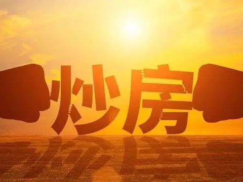 """深圳又传大信号!2021年,楼市""""加息""""潮来了?"""
