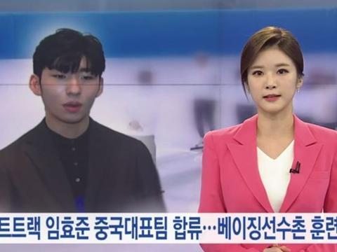 韩媒曝林孝俊敲定为中国队出战首秀:入籍奥运冠军反戈韩国