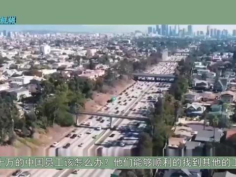 苹果8个代工厂搬离中国,富士康也要走?几十万中国员工怎么办?