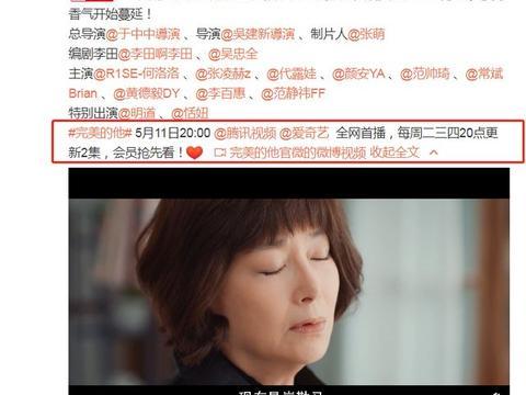 《完美的他》官宣定档,年轻演员加盟,明道张萌出演让人期待