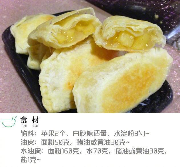 平底锅做苹果派,外皮酥脆,内里酸甜,做法特详细!
