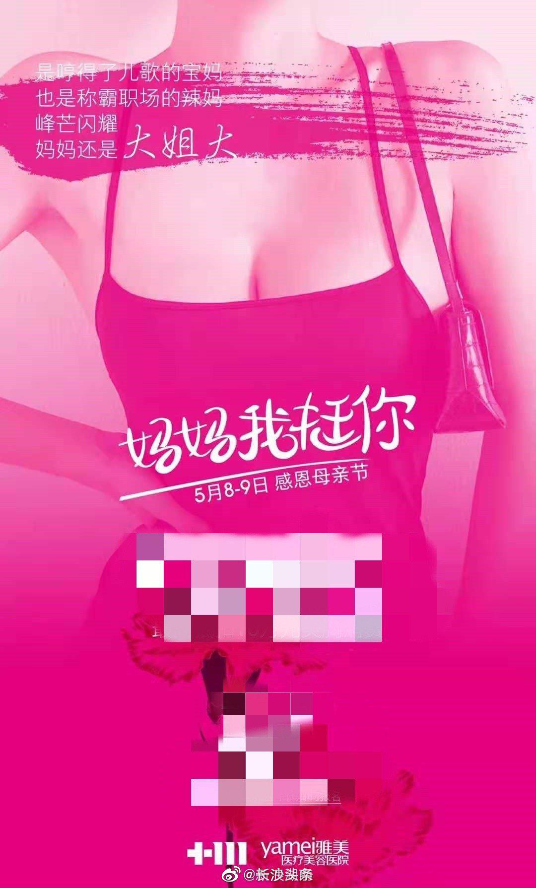 美容医院广告被指侮辱女性,长沙市监局:正在核实
