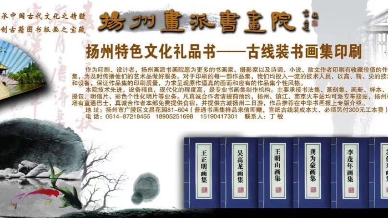 扬州画派书画院,从事印刷制版28年……