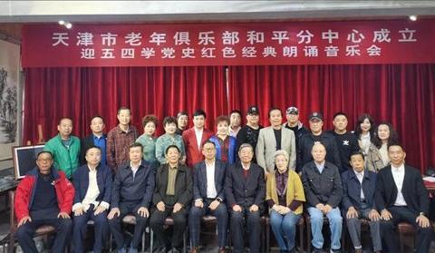 天津市老年俱乐部和平分中心揭牌仪式在善孖大千文化艺术中心揭幕