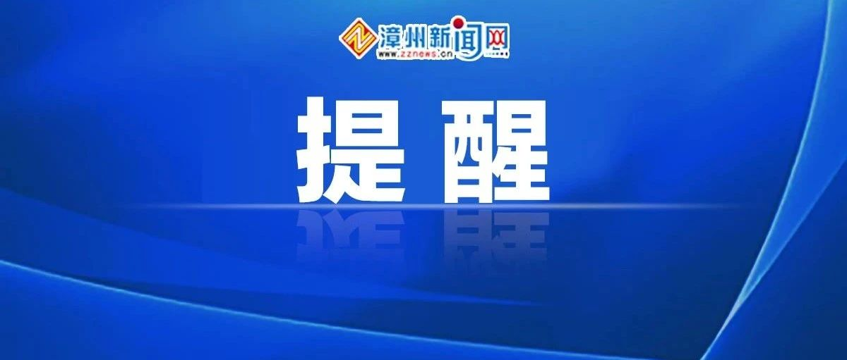 漳州市中医院发布重要提醒!