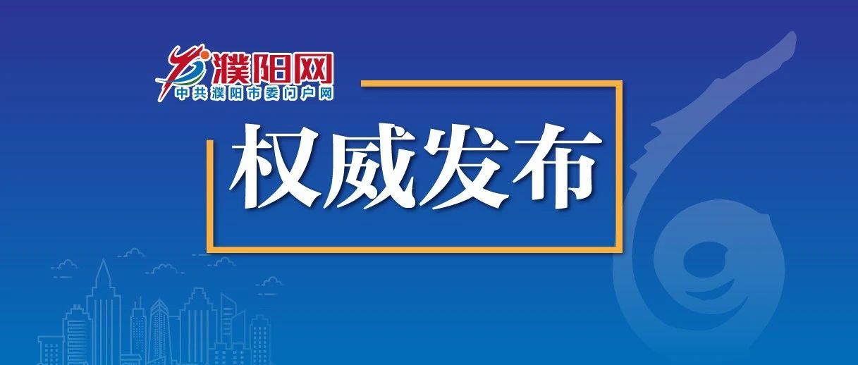 濮阳市人大常委会选任联工委副主任祁炳杰主动投案接受审查调查