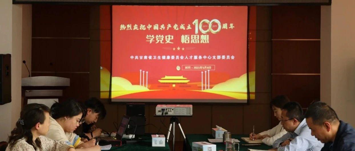 学党史 悟思想 ▏省卫健委人才中心召开党史学习教育专题会议