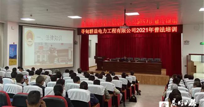 """寻甸县人民检察院""""送法进企业"""""""