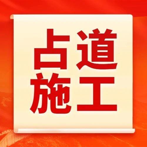 5月8日起,山西工人报社、太原海关等路段围挡施工!
