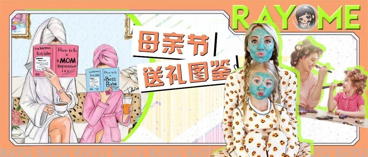 小时候偷用过妈妈的化妆品,现在该还给她啦!