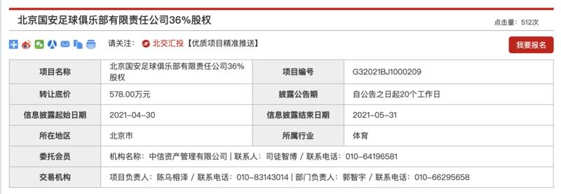 中信寻求578万底价转让国安36%股权,俱乐部去年亏损12亿