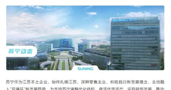 江苏国资出手,与苏宁成立200亿新零售发展基金