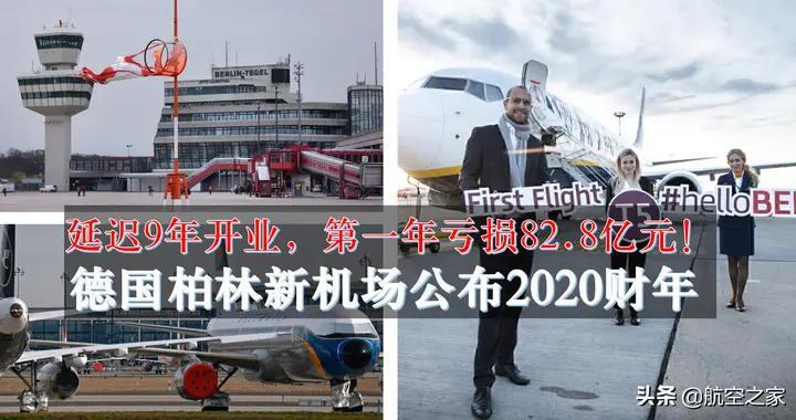 德国柏林新机场公布2020财年