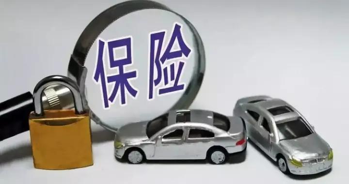 车险缴费实行实名制,垫付保费成历史