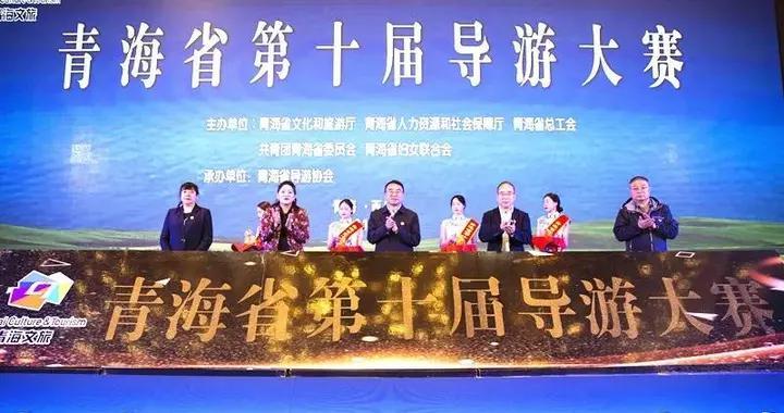 【文旅时讯】青海省第十届导游大赛圆满结束