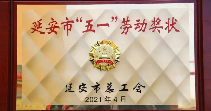 """延安市""""五一""""劳动奖状获奖名单揭晓,这3所学校上榜!"""