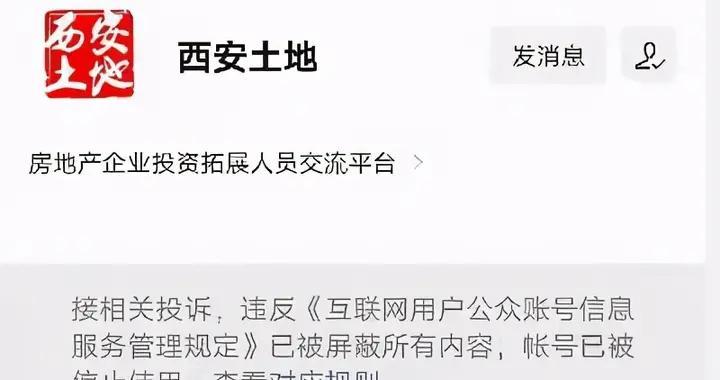 """西安依法关闭违法微信公众号""""西安土地"""":涉嫌新闻敲诈"""
