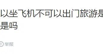 不让坐飞机、高铁?上海辟谣:不影响!但越早接种越好