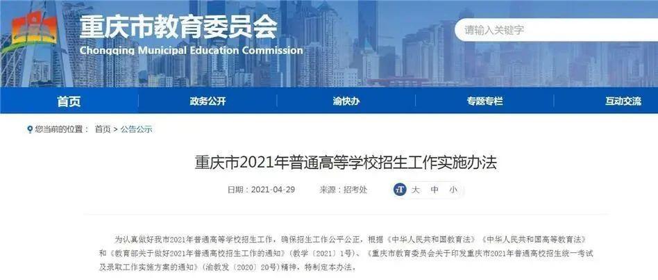 重庆2021年高考招生办法出台!最高可加20分