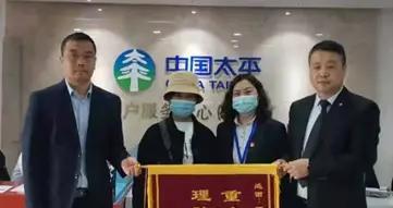 太平人寿邯郸中心支公司快速理赔获赠锦旗