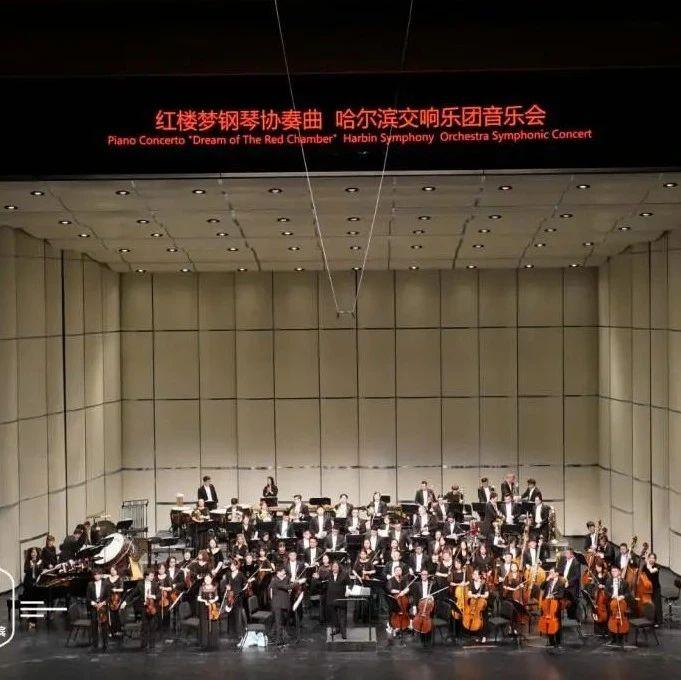 """《红楼梦钢琴协奏曲》奏响""""梦廊坊"""",开启哈响巡演序幕"""
