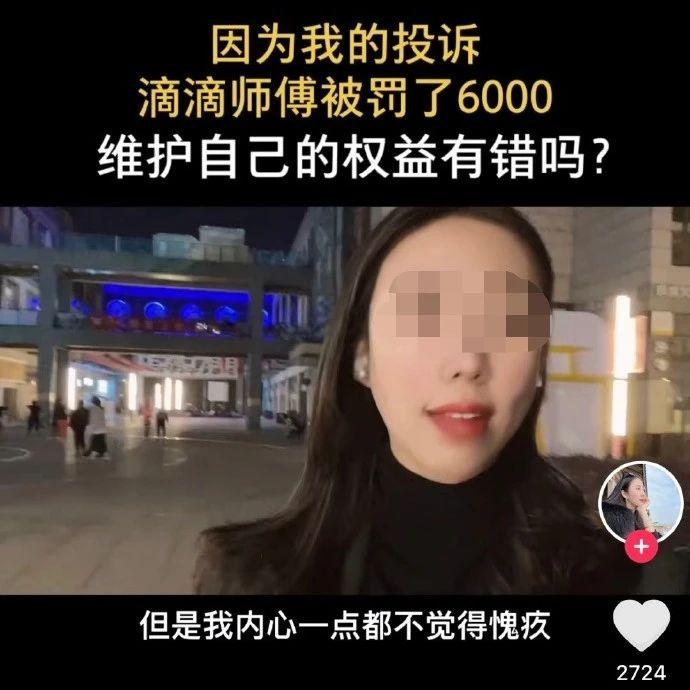 发视频恶意抹黑网约车司机,张口就来必须重罚!