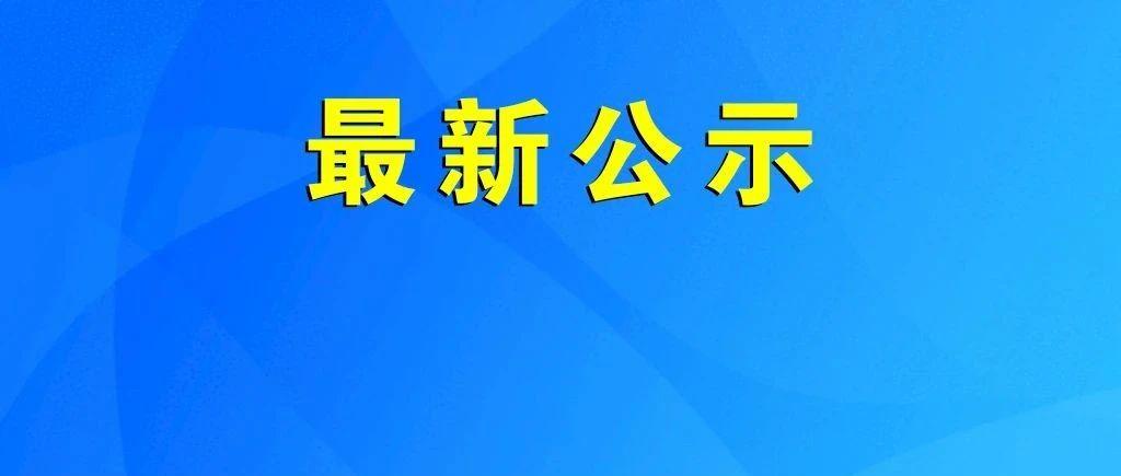 淄博这些学生全省出名!刚刚名单公示!