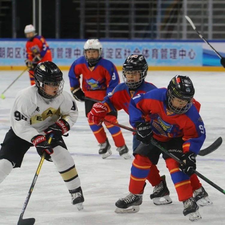首届北京冰球公开赛点燃青少年冰雪梦想