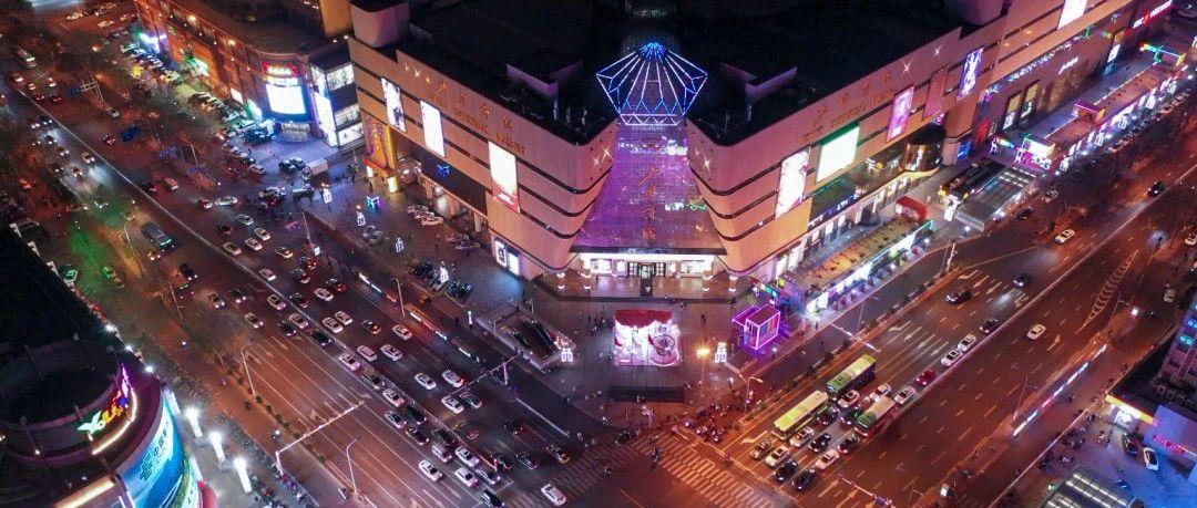 """石家庄被评为""""2020年中国城市夜经济影响力创新城市""""!"""