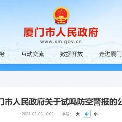 厦门市人民政府关于试鸣防空警报的公告