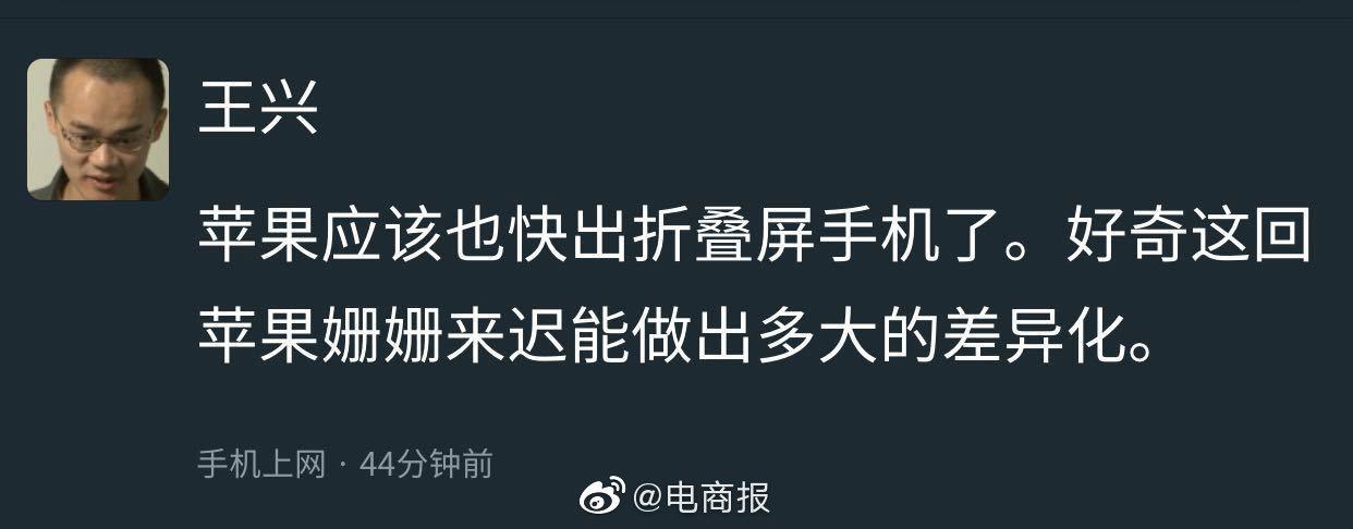 美团王兴:苹果应该也快出折叠屏手机了