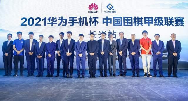 2021华为手机杯中国围棋甲级联赛开幕:用科技持续助力围棋推广